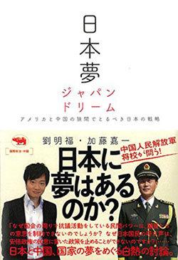 「日本夢 ジャパンドリームーーアメリカと中国の狭間でとるべき日本の戦略」カバー