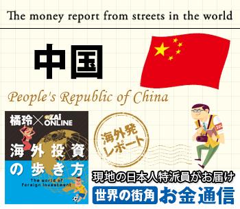 【緊急レポート2021】コロナ封じ込めに成功している中国では飲食業界が好調。コロナ後には日本での爆買いも復活か!?