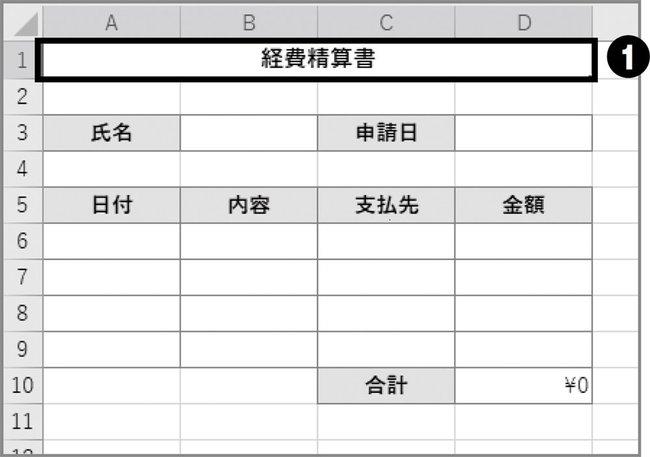 テンプレートファイルのつくりおき図1