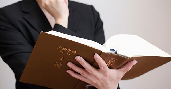 元法制局キャリアが教える効率的で挫折知らずの法律学習法