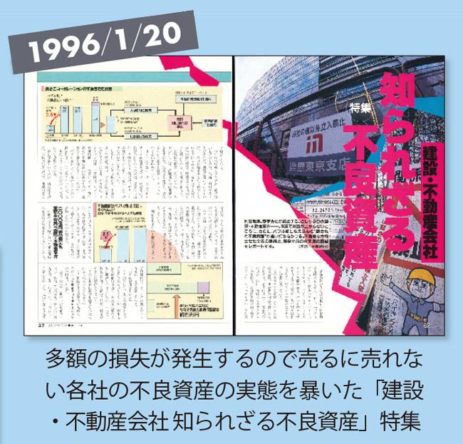 19960120号記事
