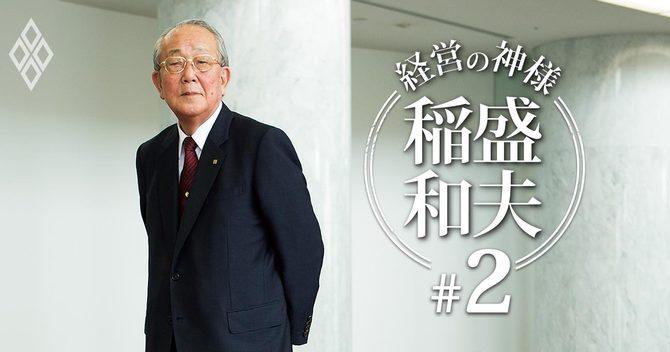 「人としての正しさ」を経営原則に据えた、稲盛和夫のルーツ