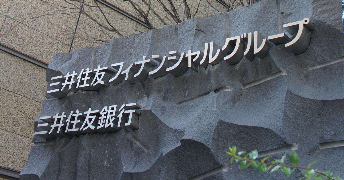 三井住友・りそなが傘下の地銀3行統合へ、3メガ再編に布石