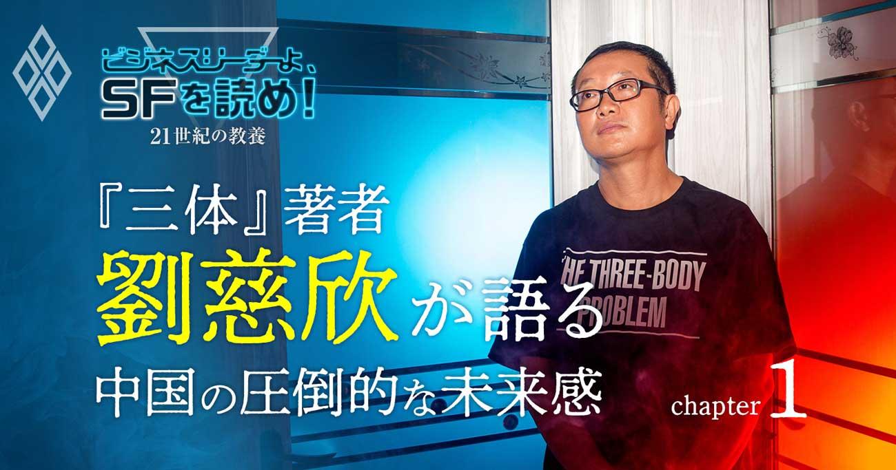 『三体』の劉慈欣が語る「中国の圧倒的未来感に触れたか」