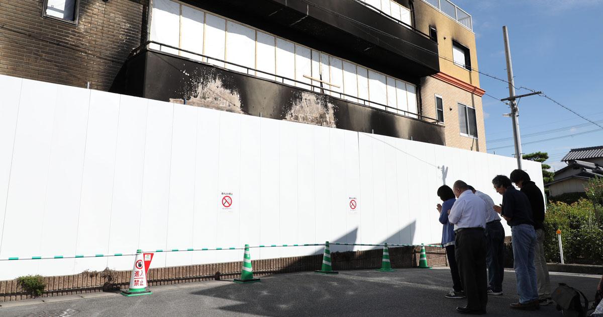 京アニ放火事件から1ヵ月、「容疑者」刑事処分はどう進むのか