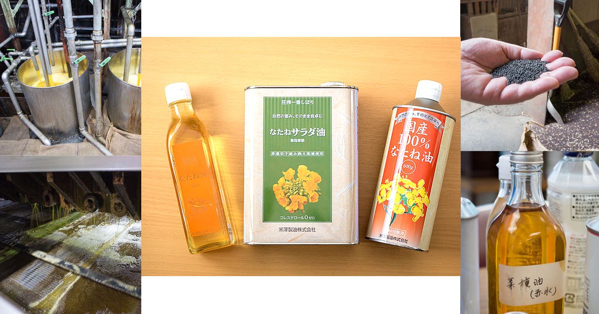 「胃もたれしない菜種油」は他の油と何が違うのか