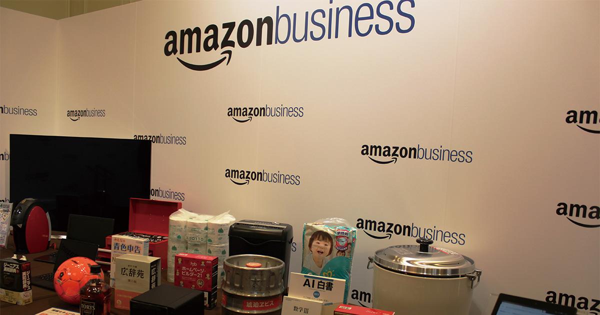 アスクル・大塚商会がのまれる?アマゾンビジネスの猛威