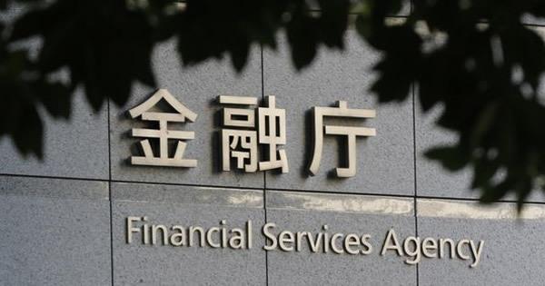 金融庁の新行政手法、銀行は経営方針や人事への介入を警戒