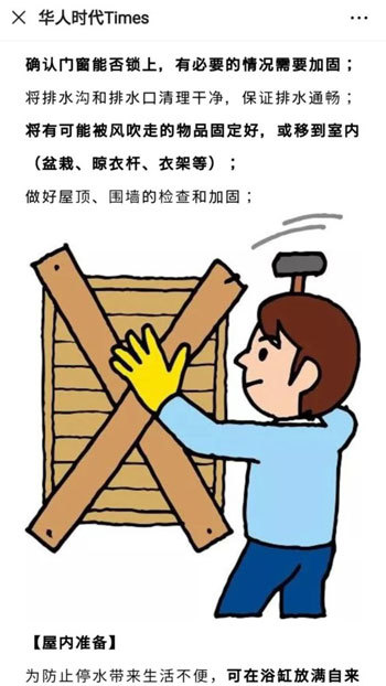 台風19号のときには日本のメディア情報を中国語で拡散した