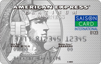 「セゾンプラチナ・ビジネス・アメリカン・エキスプレス・カード」のカードフェイス