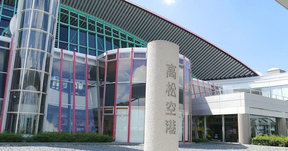 三菱地所が高松空港の民営化プランで広げた「大風呂敷」の成算
