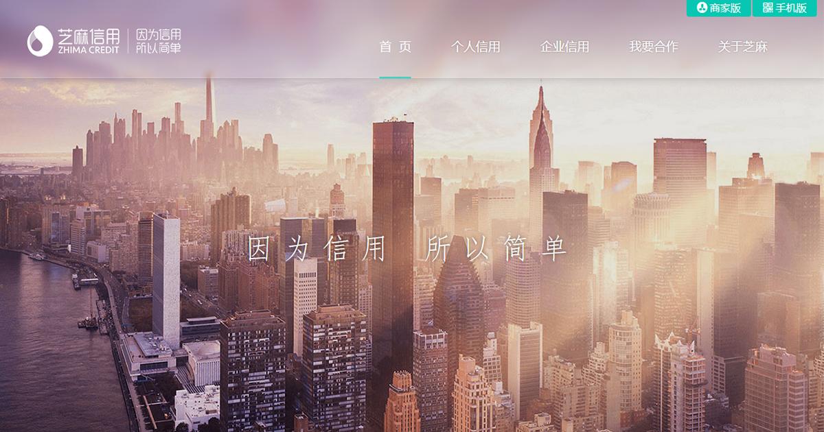 中国人の最大懸念「信用」問題を解決するシステムが登場した