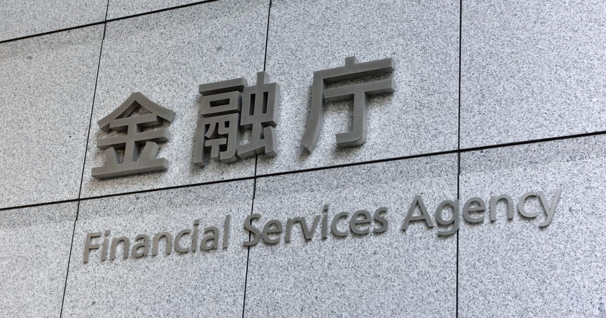 金融庁、地銀への「監督・検査姿勢大転換」の衝撃
