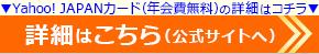 Yahoo! JAPANカードの公式サイト!!Yahoo! JAPANカードの公式サイトはこちら