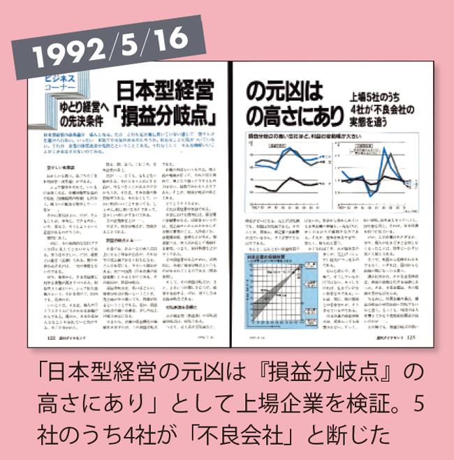 19920516号記事