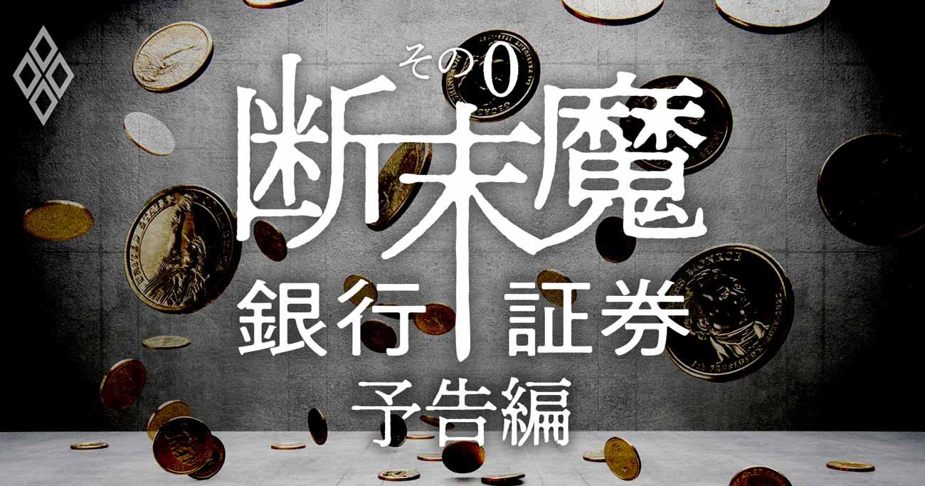 生き残る道がない地銀、株高でも儲からない証券の断末魔【予告編】
