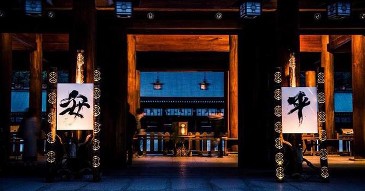 伊藤潤一さん対談【5】「書」を通すことで、時間や国を超えて交流