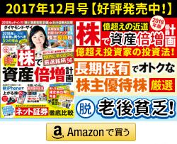 ダイヤモンド・ザイ12月号は好評発売中!