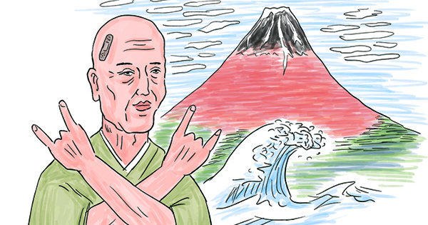 天才絵師「葛飾北斎」の、やばすぎる「私生活」とは?「やばい」から日本の歴史が見えてくる!
