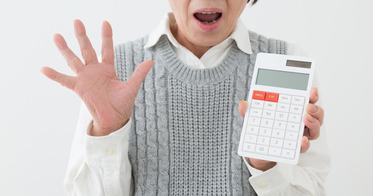 年金生活者必見!知らないと損する「税金・保険料」節約術