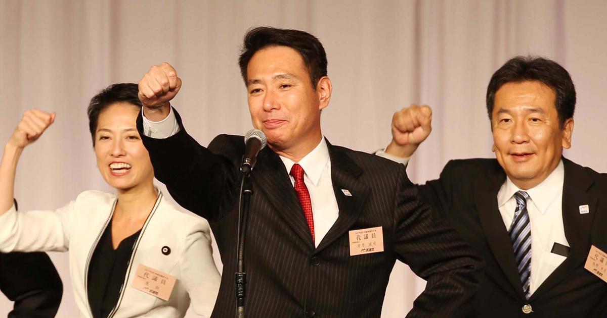 前原民進党が「選挙に勝つ」戦略を山崎元がビジネス視点で考えてみた