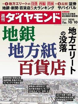 地銀再編が菅首相誕生で本格化、加速する地方エリートたちの没落