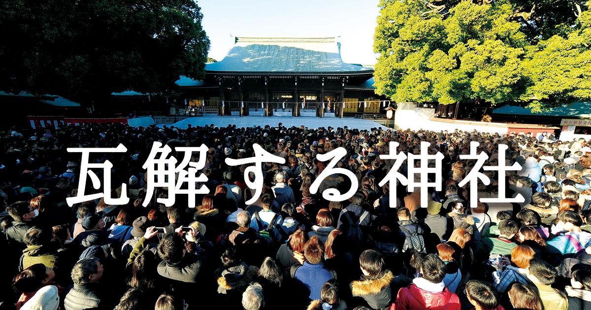 神社本庁「恐怖政治」の実態、地方の大神社で全面戦争も