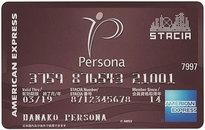 「ペルソナSTACIA アメリカン・エキスプレス・カード」のカードフェイス
