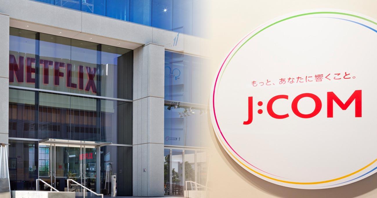 J:COMとNetflixの提携により、ケーブルテレビ経由でオンライン動画の視聴が可能となる 写真提供:ネットフ