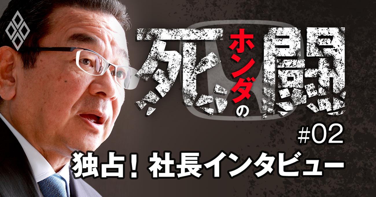ホンダ八郷隆弘社長「技術者のエゴは捨て、コネクテッドでも勝つ」
