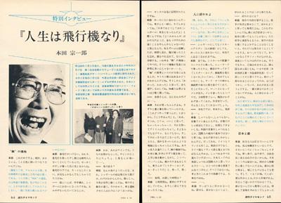 1981年1月31日号/本田宗一郎が語った「人生は飛行機なり、立派に着陸したい」