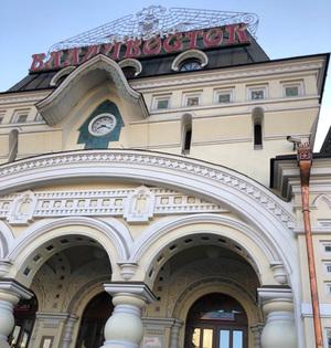 シベリア横断鉄道の始発駅