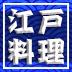 『桜なべ 中江』(明治三十八年創業)を訪ねて