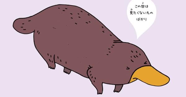 「カモノハシは目をつむって泳ぐ」って知ってました?個性的すぎる生態が、おもしろすぎる