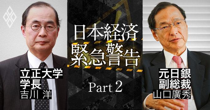 日本経済緊急警告Part2