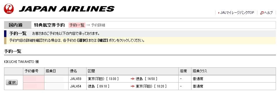 JALのミステリーツアー「どこかにマイル」に申し込んだ結果 ...