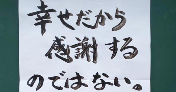 【お寺の掲示板56】「有り難い」の反対は「当たり前」