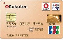 「楽天ゴールドカード」のカードフェイス