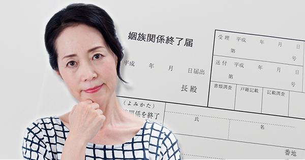 ヒモ夫・不倫夫と死別したら、義父母の介護は誰が?離縁する妻増加中(上)