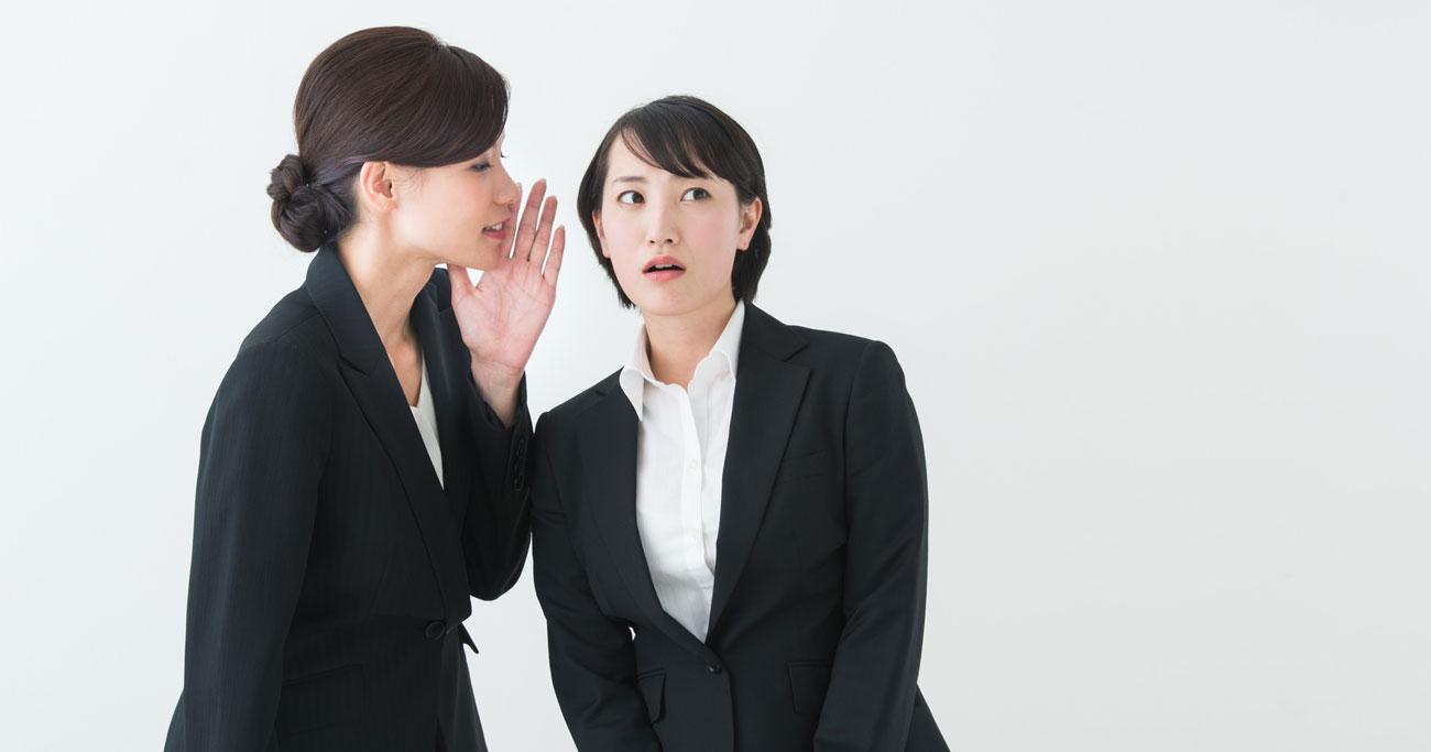 職場で「友人を装う敵」から身を守るためにはどうすべきか