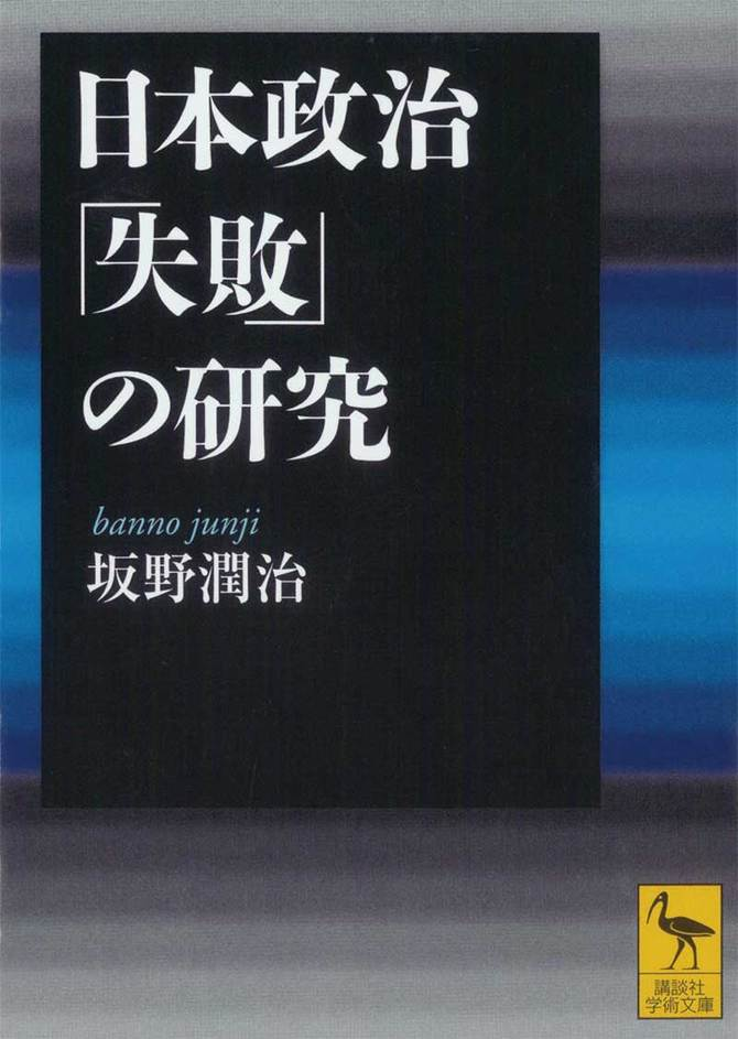 日本政治「失敗」の研究
