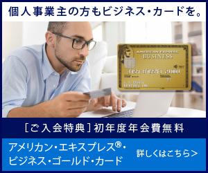 アメリカン・エキスプレス・ビジネス・ゴールド・カード公式サイトはこちら