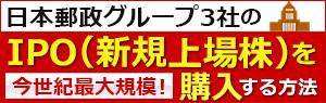 日本郵政3社のIPO(新規上場)株の買い方を伝授!
