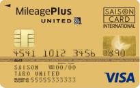 ゴールドカードおすすめ比較!MileagePlusセゾンゴールドカードの詳細はこちら