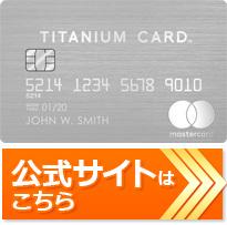 クレジットカード・オブ・ザ・イ...