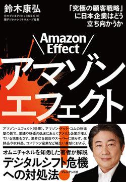 『アマゾンエフェクト!「究極の顧客戦略」に日本企業はどう立ち向かうか』書影