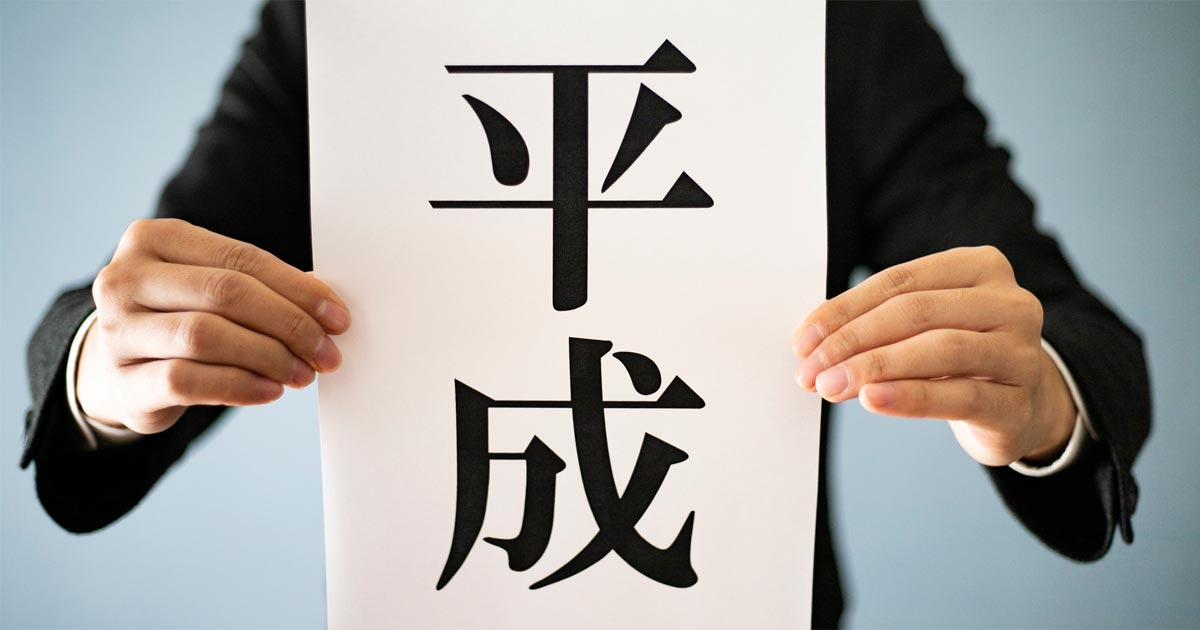 日本政治の「平成」は中途半端に海外の真似をして終わった時代だった