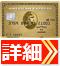 プラチナカードを比較して選ぶ!招待制&申込制のプラチナカードおすすめランキング!アメリカン・エキスプレス・ゴールド・カードの詳細はこちら