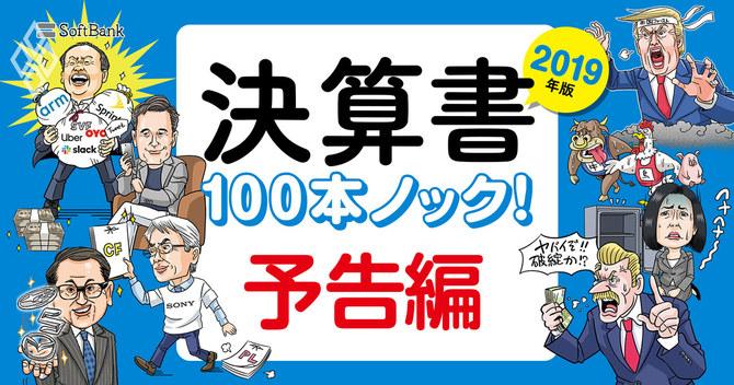 2019年版決算書100本ノック!予告編