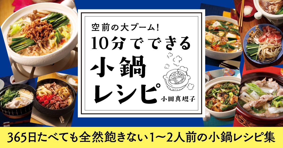 今晩の小鍋レシピ!鶏ひき肉のかき玉鍋!小鍋は帰宅時間バラバラの家族にも超便利!